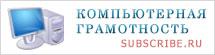 Группа Компьютерная грамотность