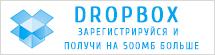 Увеличить на 500 МБ объем Dropbox диска бесплатно