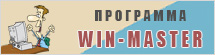 Программа Win-Master