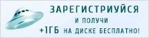 Увеличить на 1 ГБ объем Яндекс Диска бесплатно