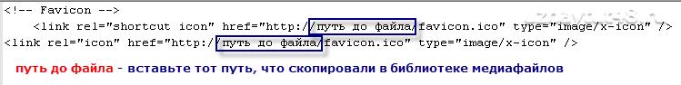 Как добавить favicon