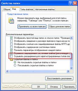 как включить показ раcширений файлов Windows