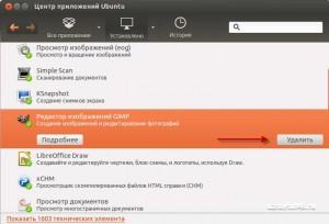Как в Ubuntu удалить программу