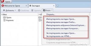 Как сохранить и восстановить закладки браузера