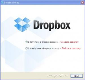 Регистрация в  Dropbox по реферальной ссылке