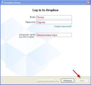 Dropbox - облачное хранение файлов