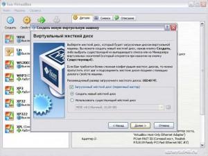 Как установить VirtualBox на ПК