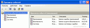 как в windows запустить программу из консоли