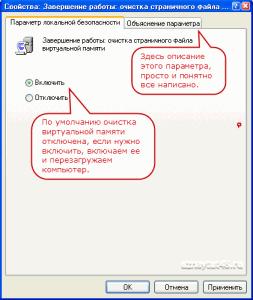 kak_ochistit_virtual_mem_04