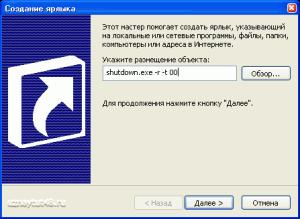 knopka_vykluchenia_pc_02