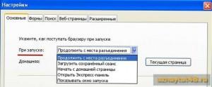Как сохранить открытые вкладки браузера