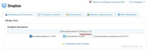 Как увеличить размер диска в Dropbox