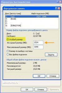 virtual_memory_xp_05