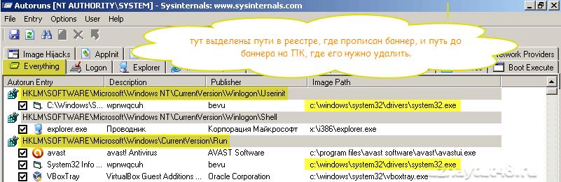 удаление баннера system32.exe