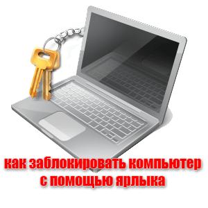 как заблокировать компьютер с помощью ярлыка
