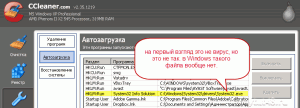 ccleaner_system32