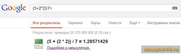 Полезные функции адресной строки браузеров