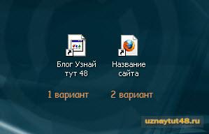 Как сделать ярлык сайта на рабочем столе
