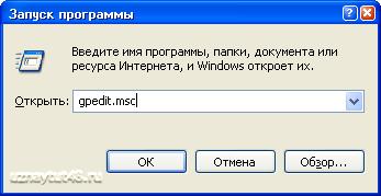 отключение автозапуска флешек в windows