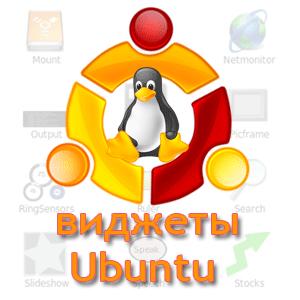 vidzety_ubuntu