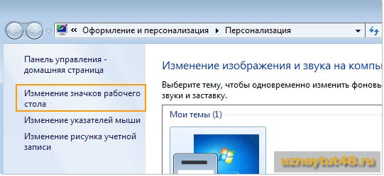 "Как добавить иконку ""Мой компьютер"" на ...: uznaytut48.ru/windows/kak-dobavit-ikonku-moj-kompyuter-na-rabochij..."