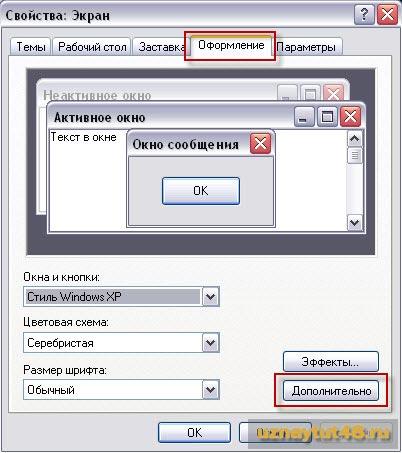 Изменение иконки на рабочем столе Windows