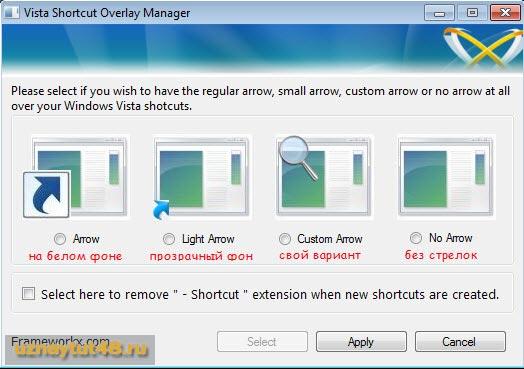 Убираем стрелки с ярлыков на рабочем столе Windows