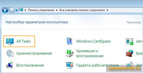 Режим бога в панели управления Windows