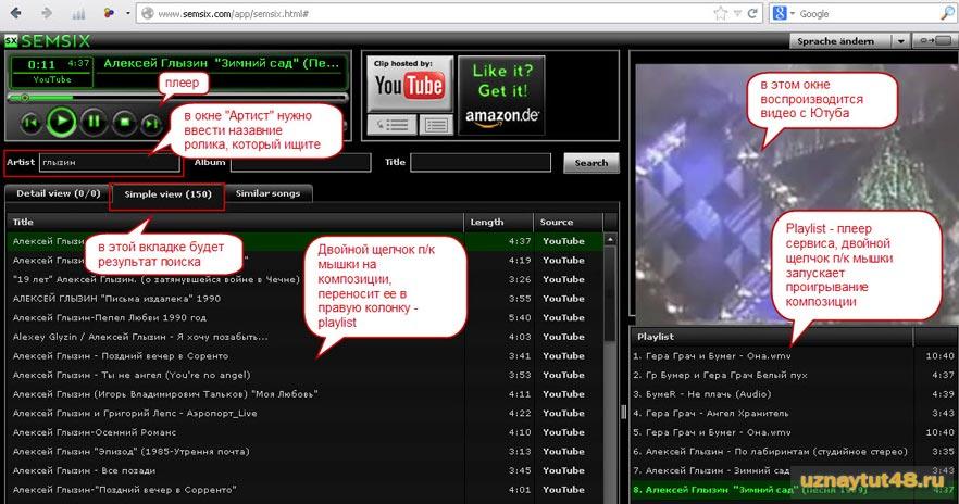 Как улучшить поиск на YouTube