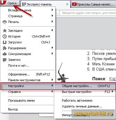 Как отключить автоматическое воспроизведение видео на YouTube в Opera