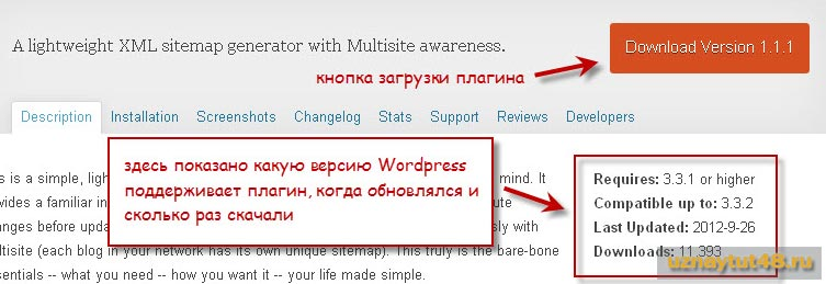 Установка плагина в WordPress