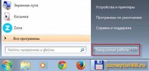Как изменить действие кнопки выключения Windows 7