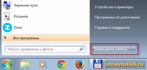 Как изменить действие по умолчанию для кнопки «Завершение работы» в меню Пуск