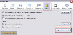 Как узнать сохранненый пароль в браузере