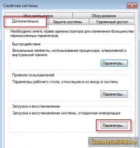 Выбор операционной системы при загрузки компьютера