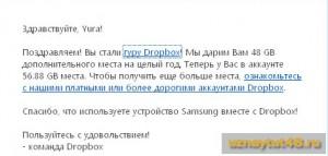 Как я увеличил диск на DropBox