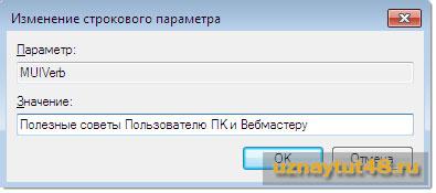 Редактируем меню Windows