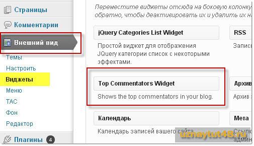 Блок лучших комментаторов на блоге WordPress