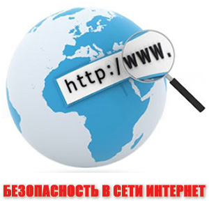 правила безопасности в интернете