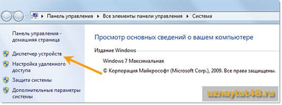 Как установить драйвер в Windows