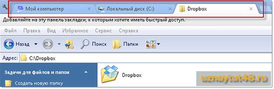 Новые вкладки в проводнике Windows