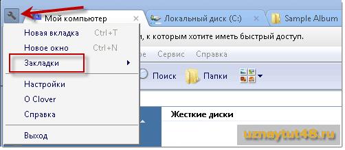 создаем вкладки в проводнике Windows