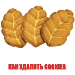 Как удалить Cookies