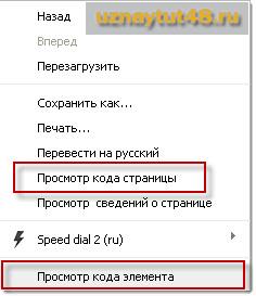 Сайт как узнать коды