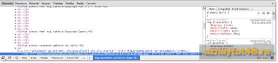 как узнать html код сайта в браузере