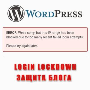Плагин Login LockDown — защита сайта на WordPress от взлома