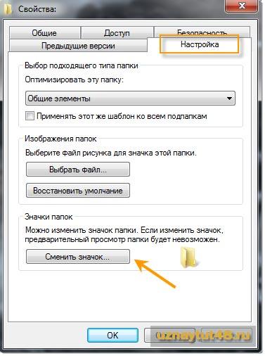 Как создать невидимую папку в Windows