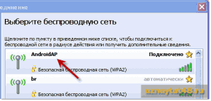 Как раздавать wi-fi через планшет на Android