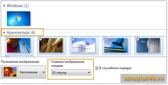 Как изменить фон рабочего стола в Windows