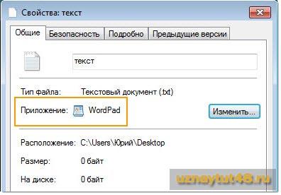 Как изменить программу для открытия файла